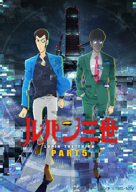 lupin part 5 poster l.jpg