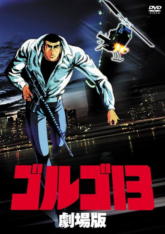 Golgo 13 The-Professional japnese poster